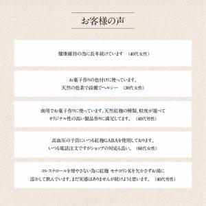 紅麹粉末 09(ゼロキュウ)GABA(1kg)|otamaya2002|20