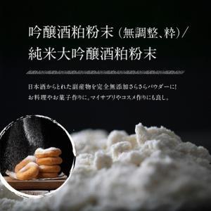吟醸酒粕粉末 無調整(1kg)|otamaya2002|05
