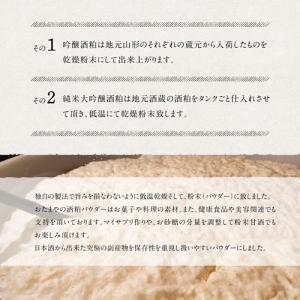 吟醸酒粕粉末 無調整(1kg)|otamaya2002|06