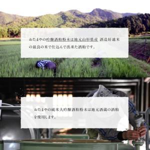 吟醸酒粕粉末 無調整(1kg)|otamaya2002|07