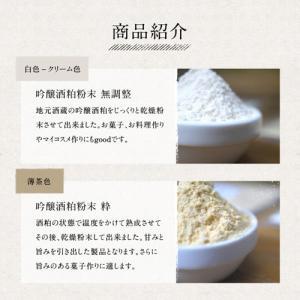 吟醸酒粕粉末 無調整(1kg)|otamaya2002|09
