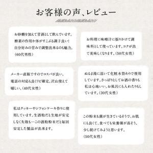 吟醸酒粕粉末 無調整(1kg)|otamaya2002|11