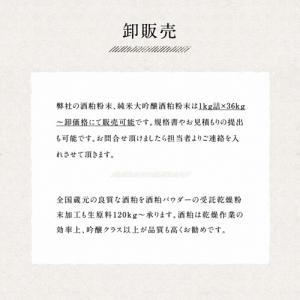 吟醸酒粕粉末 無調整(1kg)|otamaya2002|13