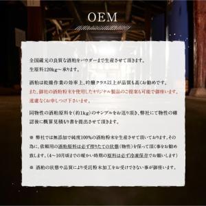 吟醸酒粕粉末 無調整(1kg)|otamaya2002|14
