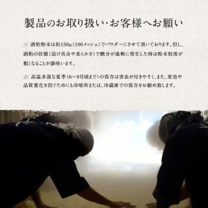 吟醸酒粕粉末 無調整(1kg)|otamaya2002|15