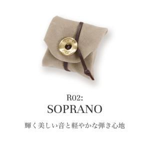アルシェ松脂 R02 ソプラノ