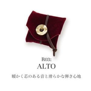 アルシェ松脂 R03 アルト