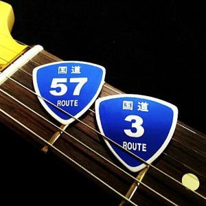 国道ピックシリーズ トライアングルタイプ(5set)|otanigakki