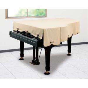 甲南 グランドピアノカバー ハピネス(ベージュ)