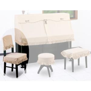 甲南 ピアノ高低椅子カバー(背もたれタイプ)ハピネス ベージュ