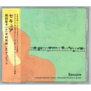 Secure /園田智子 平村英寿