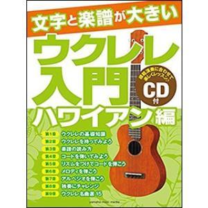 GTL01094661 文字と楽譜が大きい ウクレレ入門ハワイアン編 模範演奏CD付|otanigakki