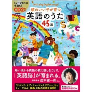 頭のいい子が育つ 英語のうた45選 CD2枚付