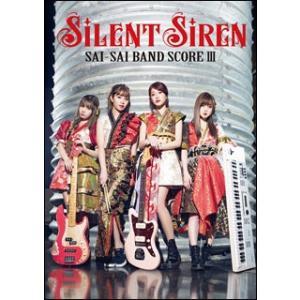 SILENT SIREN サイサイバンドスコア3の関連商品10