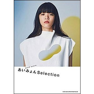 あいみょん/Selection
