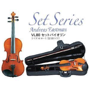 Eastman イーストマン バイオリン VL80セット4/4サイズ
