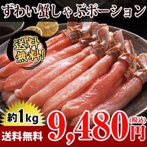 【送料無料】ずわいポーション超特大7Lサイズ1kg[20〜26本入り]※加熱用 お歳暮