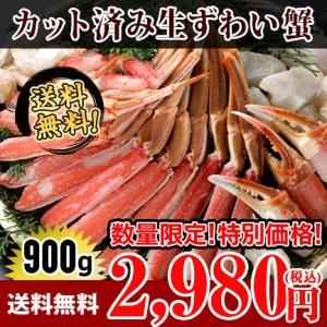【数量限定!特別価格!】カット済み生ずわい蟹900g※加熱用