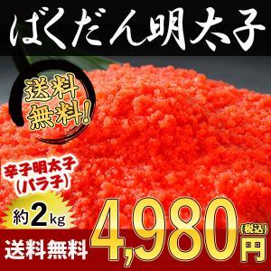 明太子 2kg 送料無料 約250g×8パック 訳あり ばくだん明太子 ご飯のおともやパスタにめんたいこ
