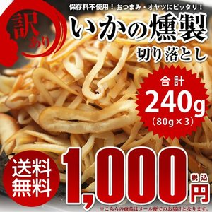 訳あり イカの干物 取り寄せ いか燻製切り落とし 240g (80g×3) セール おつまみ|otarukitaichi