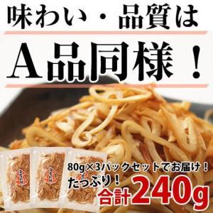 訳あり イカの干物 取り寄せ いか燻製切り落とし 240g (80g×3) セール おつまみ|otarukitaichi|03