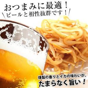 訳あり イカの干物 取り寄せ いか燻製切り落とし 240g (80g×3) セール おつまみ|otarukitaichi|04
