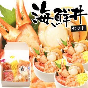 小樽きたいち北の幸海鮮丼セット 北海の幸を丼にして、約3杯分お召し上がりいただけます! 同梱にもおす...