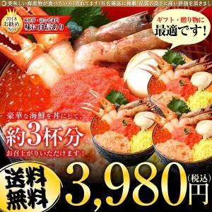 ●海鮮丼セット内容(約3杯分) ・ボイル紅ズワイ蟹爪肉6個 ・ボイル帆立3個 ・鮭とろ100g ・甘...