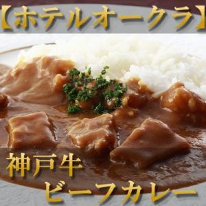 内祝い お歳暮 肉 お祝い返し / 【ホテルオークラ】神戸牛ビーフカレー×3パック / お肉 ブラン...