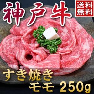 肉 ギフト ステーキ 父の日 結婚内祝い お祝い返し/ 神戸牛 すき焼き(モモ)250g / 黒毛和...