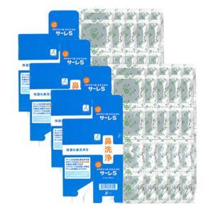 サーレS 4個 50包 ハナクリーンS専用洗剤 1.5g×50包 洗浄剤保管袋付き ネコポス限定送料...