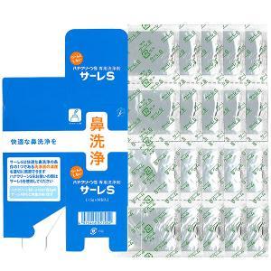 TBK サーレS 50包 ハナクリーンS専用洗剤 1.5g×50包 洗浄剤保管袋付き 鼻うがい 鼻洗...