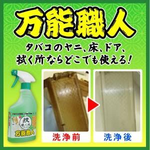 """万能職人は、""""有機汚れ""""であればどこでも使える多目的洗剤です。 タバコのヤニで黄色くなった壁紙、キッ..."""