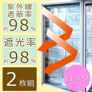 エコスクリーン ロング 2枚組 簡単取付 日よけスクリーン アルミ断熱・遮光シート
