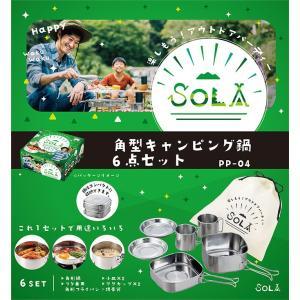 SOLA/ソラ 角型キャンピングクッカー6点セット ステンレス製鍋・フライパンセット 食器 キャンプ アウトドア 非常用|otasuke|02