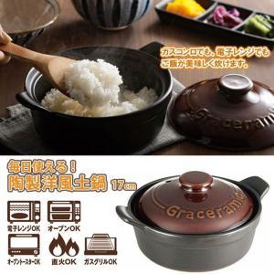 ごはんも炊けるおしゃれな陶製土鍋 グレイスラミック 洋風土鍋17cm 電子レンジ炊飯土鍋 1人用 ごはん 土鍋 炊飯用の画像