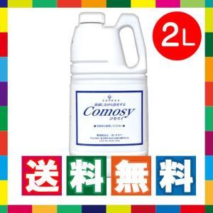 次亜塩素酸ナトリウム 消毒 「Comosy(コモスイ) 2リットル 有機成分(菌・悪臭源)と反応する...