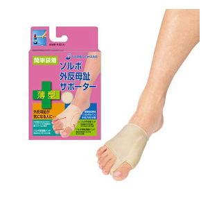 【メール便送料無料】SORBO ソルボサポーター  足が疲れやすい。足指が変形してる。等は、外反母趾...