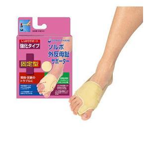 【メール便送料無料】SORBO ソルボサポーター 外反母趾は、中足靱帯のゆるみなどが原因で起こる足の...