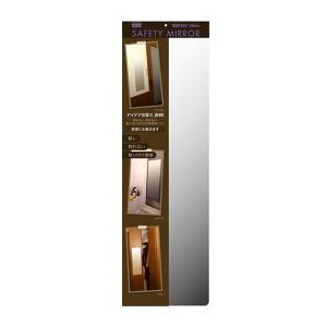 軽くて割れない壁に貼る鏡 セーフティミラー 特大 姿見 全身鏡 玄関 風呂場 ウォールミラー
