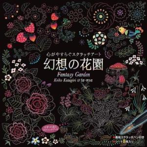 心がやすらぐスクラッチアート ペン付き 幻想の花園 片桐慶子 ta-nya 大人の塗り絵