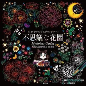 心がやすらぐスクラッチアート ペン付き塗り絵セット 不思議な花園 片桐慶子 ta-nya 大人の塗り絵