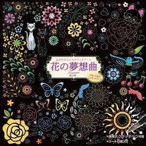 心がやすらぐスクラッチアート ペン付き塗り絵セット 夢の夢想曲 岡田寿一 大人の塗り絵