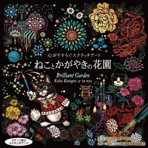 心がやすらぐスクラッチアート ペン付き ねことかがやきの花園 片桐慶子、ta-nya 大人の塗り絵 ホログラム仕様2枚入り 塗り絵セット