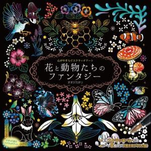 心がやすらぐスクラッチアート 花と動物たちのファンタジー オオジカオリ 大人の塗り絵 ホログラム仕様2枚入りの商品画像|ナビ
