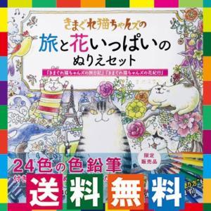 大人の塗り絵セット 色鉛筆24色付き きまぐれ猫の旅と花いっぱいぬりえセット 塗り絵本 ねこ 風景 塗絵ブック高齢者