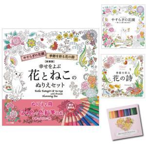 大人の塗り絵セット 色鉛筆24色付き 幸せをよぶ花とねこのぬりえセット 塗り絵本 ねこ 風景 塗絵ブック高齢者