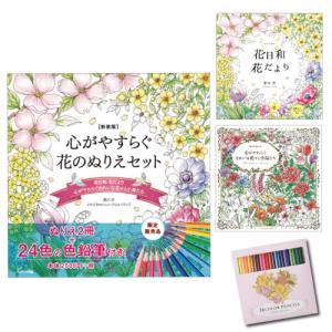 大人の塗り絵セット 色鉛筆24色付き 心がやすらぐ花のぬりえセット おとなのぬりえ 花 風景 塗絵ブック高齢者
