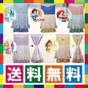 【ネコポス送料無料】 大人気のディズニープリンセスのドレスカーテンが登場。 リボンを結べばプリンセス...