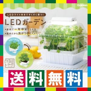 LEDライト 水耕栽培キット 学研LEDガーデン 野菜 ハーブ
